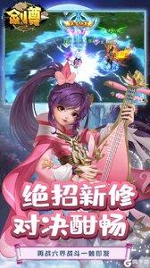 剑尊游戏截图-3