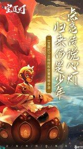 少年宝莲灯最新版游戏截图-0