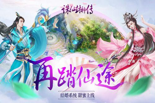 诛仙封神传游戏截图-4