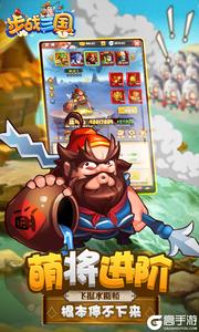 步戰三國游戲截圖-2