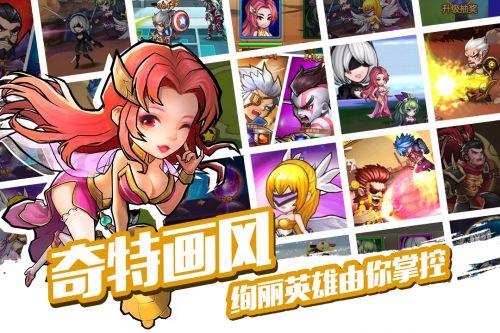中华英雄官方版游戏截图-2