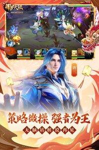 新斗罗大陆安卓版游戏截图-1