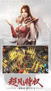 武圣屠龙v3.479.479游戏截图-3