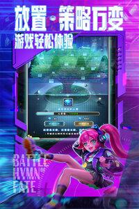 命运战歌老版本游戏截图-3