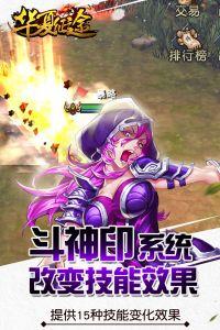 華夏征途安卓版游戲截圖-4