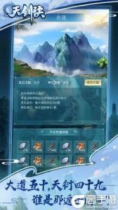 天剑诀电脑版游戏截图-1
