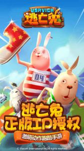 逃亡兔游戏截图-4