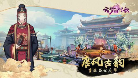 云梦四时歌最新版游戏截图-3