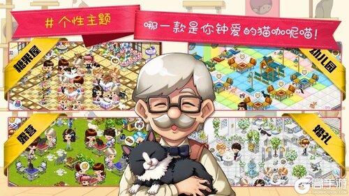 猫猫咖啡屋v10.0.2游戏截图-1