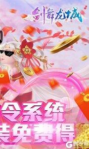 剑舞龙城3D官方版游戏截图-1