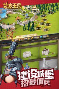 艾迪王国游戏截图-2