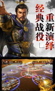 决战三国电脑版游戏截图-1