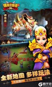 塔防三國志Ⅱ游戲截圖-3