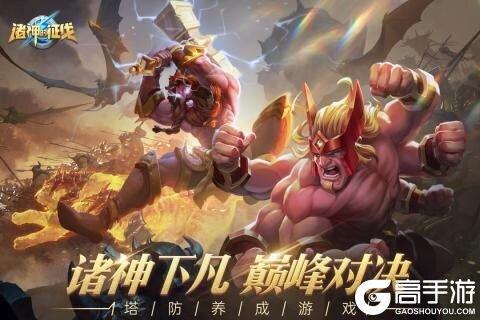 诸神的征伐游戏截图-3