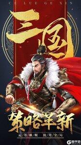 铁血三国(群雄争霸)官方版游戏截图-0