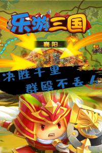 乐游三国游戏截图-2