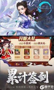 武林至尊(冠绝天下)电脑版游戏截图-4