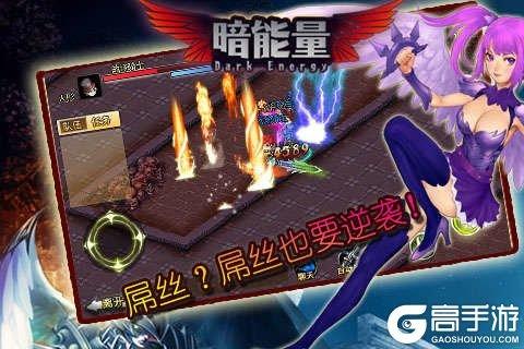 暗能量ol游戏截图-3