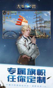 大航海之路游戏截图-4