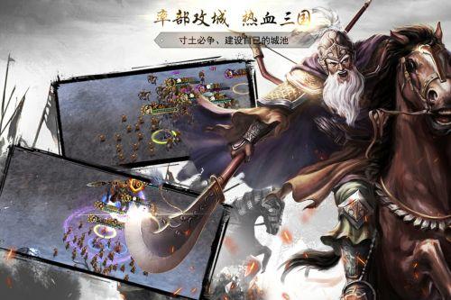 神机三国电脑版游戏截图-4