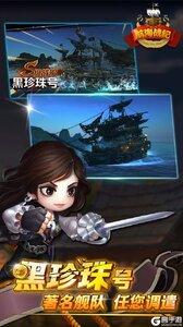 航海战纪(大海战)游戏截图-4
