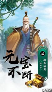 逸仙诀(剑舞版)游戏截图-2
