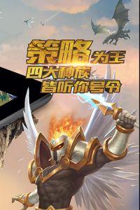 巨龙之战游戏截图-4