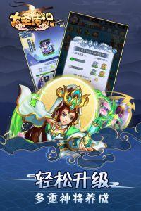 大圣传说游戏截图-3