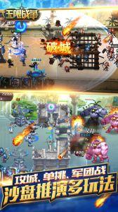 无限战争游戏截图-3
