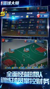 NBA籃球大師安卓版游戲截圖-2