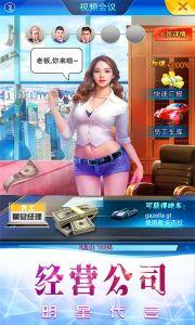 商业传奇游戏截图-4