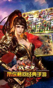 战龙决游戏截图-4