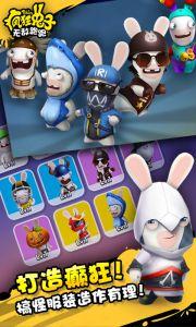 疯狂兔子:无敌跑跑电脑版游戏截图-2