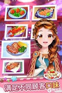 开心大厨辅助工具游戏截图-3