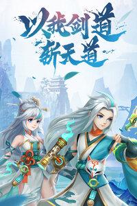 天剑奇缘九游版游戏截图-0