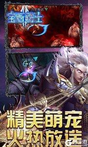 寶石騎士游戲截圖-2