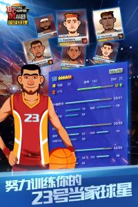 篮球经理电脑版游戏截图-2