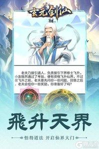 玄元剑仙v1.42游戏截图-3