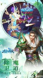 九幽仙域OL游戏截图-1