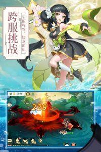 梦幻逍遥最新版游戏截图-2
