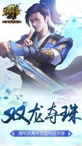 三剑豪官网版游戏截图-0
