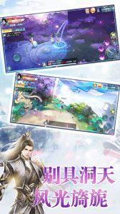 青云仙路游戏截图-4