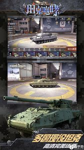 坦克咆哮游戏截图-3