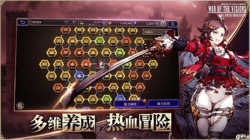 最终幻想:勇气启示录 幻影战争手机版游戏截图-3