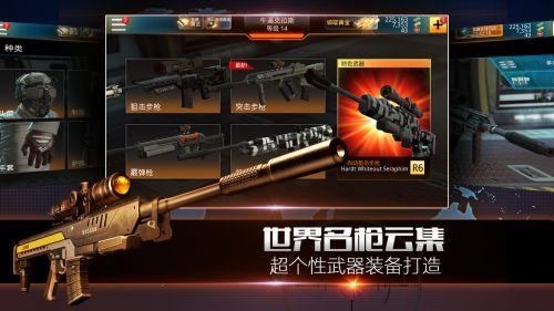 致命狙击游戏截图-5