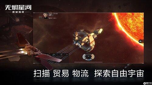 EVE星战前夜官网版游戏截图-5