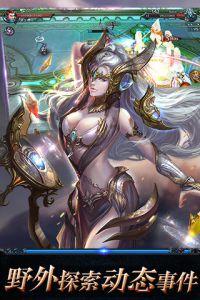 神魔圣域游戏截图-3