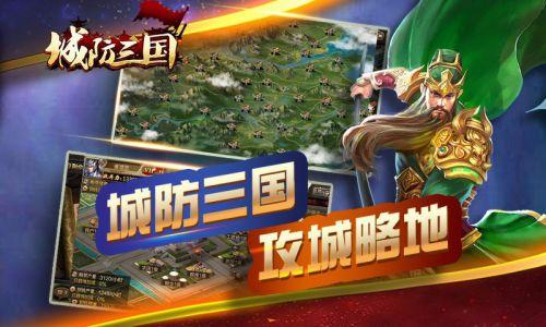 城防三国电脑版游戏截图-0