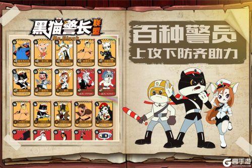 黑猫警长联盟游戏截图-1