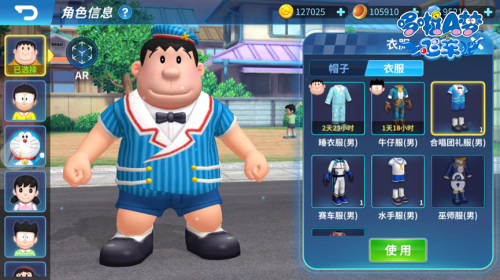 哆啦A梦飞车游戏截图-2